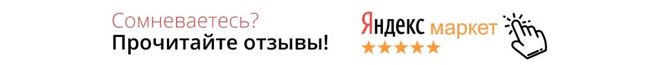 Отзывы о нас на Яндекс.Маркет