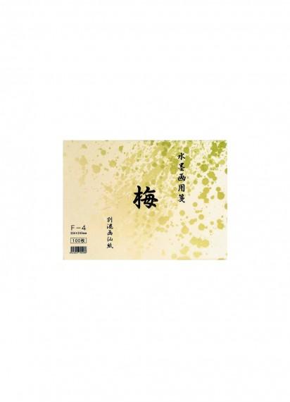 Бумага для суми-э рисовая Ume【梅】[формат F-4, 243x334мм; 100 листов]