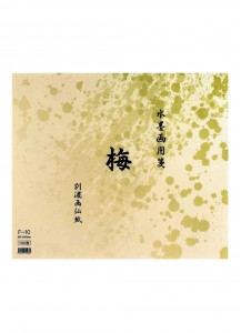 Бумага для суми-э рисовая Ume【梅】[формат  F-10, 455x530мм; 100 листов]