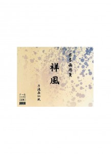 Бумага для суми-э рисовая Shofu【祥風】[формат F-6, 318x410мм; 100 листов]