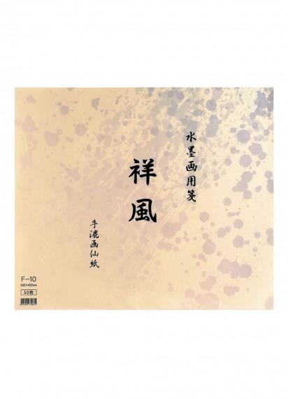 Бумага для суми-э рисовая Shofu【祥風】[формат F-10, 455x530мм; 50 листов]