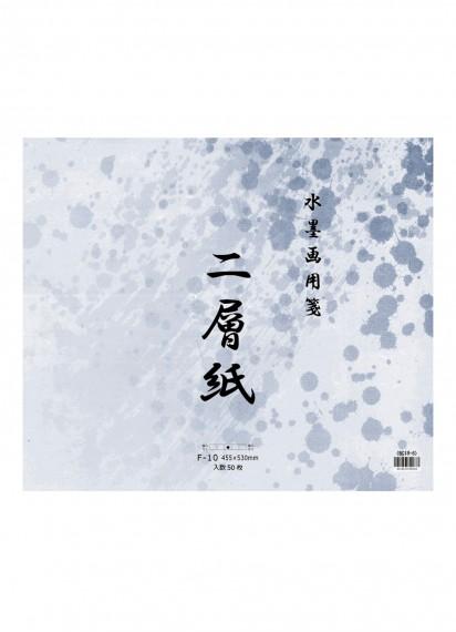 Бумага для суми-э рисовая двуслойная Nisōshi【二層紙】[формат F-10, 455x530мм; 50 листов]