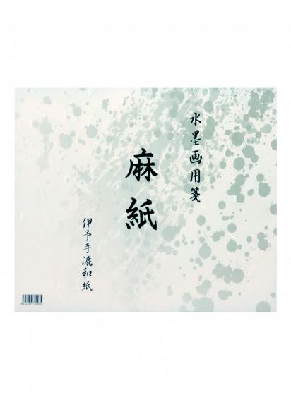 Бумага для суми-э маси ручной работы Iyo【伊予手漉麻紙】[формат F-10, 455x530мм; 20 листов]