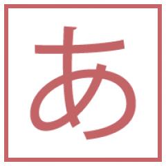 Азбука и кандзи