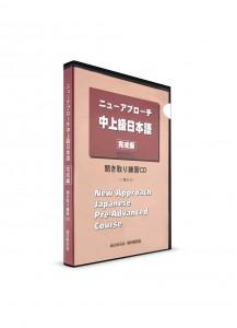 New Approach. Японский язык для уровня выше среднего. CD к основному учебнику