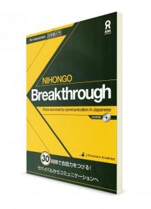 NIHONGO Breakthrough: самоучитель для жизни и общения на японском языке