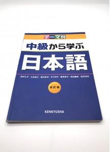 Tema betsu: Chyuukyuu kara Manabu Nihongo (б/у - состояние хорошее)