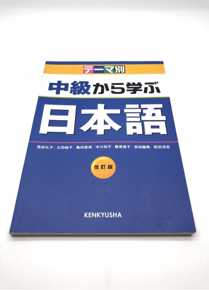Tema betsu: Chyuukyuu kara Manabu Nihongo (б/у - состояние очень хорошее)
