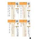 Полный словарь иероглифов для начальной школы (1026 кандзи)