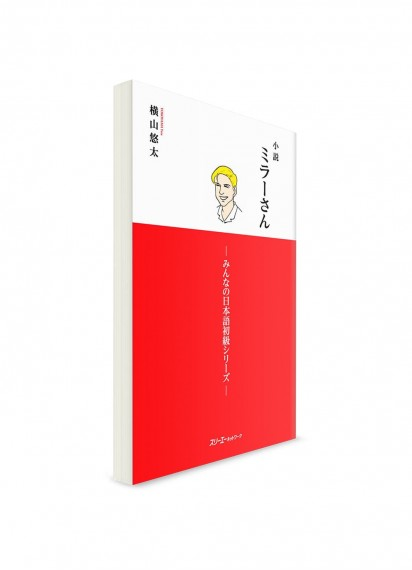 Повести о г-не Миллере из Minna-no-Nihongo. Часть I