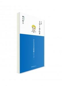 Повести о г-не Миллере из Minna-no-Nihongo. Часть II