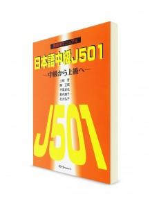 J501 – Японский язык для средне-продвинутого уровня. Руководство для преподавателя