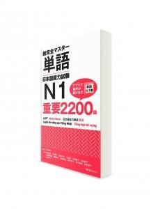 Shin Kanzen Master: 2200 танго для Норёку Сикэн N1