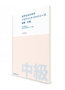 Академический японский для иностранных студентов – Аудирование. Средний уровень