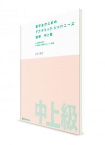 Академический японский для иностранных студентов – Аудирование. Средне-продвинутый уровень