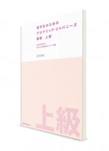 Академический японский для иностранных студентов – Аудирование. Продвинутый уровень