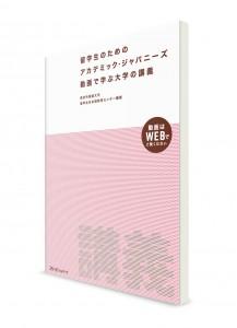 Академический японский для иностранных студентов – Видеолекции. Средний уровень