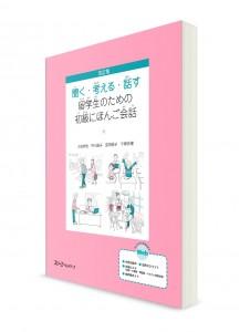 Слушаем, размышляем, беседуем – Диалоги начального уровня для подготовки к обучению в Японии
