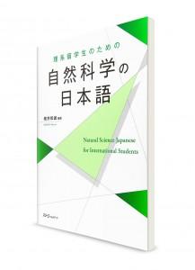 Японский язык для студентов естественно-научных специальностей