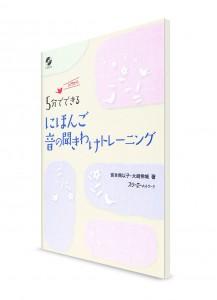 Тренировка понимания японской речи на слух для начинающих