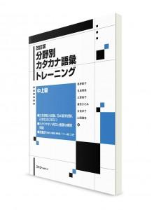 Тренировка лексики на катакане для средне-продвинутого уровня