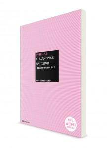 Деловой японский язык для начально-среднего уровня через ролевые игры