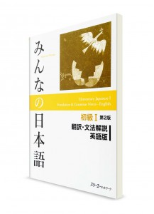 Английский перевод и грамматический комментарий для Minna-no-Nihongo. Начальный уровень. Часть I (2 изд.)