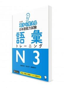 Mimikara Oboeru ― Подготовка к Норёку Сикэн N3 через восприятие на слух. Лексика [новое издание]