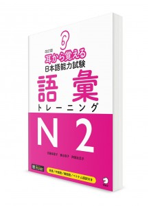 Mimikara Oboeru ― Подготовка к Норёку Сикэн N2 через восприятие на слух. Лексика [новое издание]