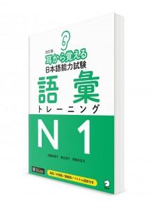 Mimikara Oboeru ― Подготовка к Норёку Сикэн N1 через восприятие на слух. Лексика [новое издание]