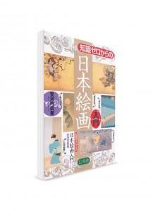 Истоки японской живописи: 30 течений от школы Кано до современной нихонга