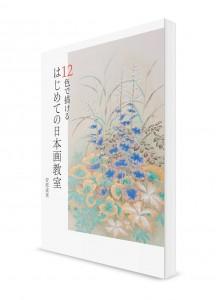 Школа японской живописи (нихонга) для начинающих: Используем 12 цветов