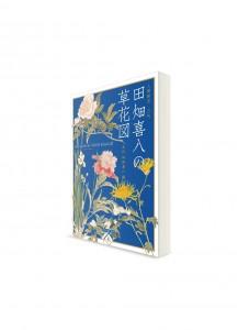 Кихати Табата III (1877–1956): Зарисовки цветов и трав (Из собрания Кихати Табаты V)
