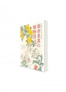 Дзэсин Сибата (1807–1891): Зарисовки растений (Из собрания Музея Токийского Университета Искусств)