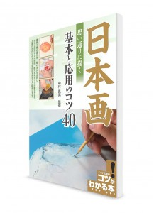 Kotsu-ga Wakaru Hon – 40 секретов улучшения техники японской живописи (нихонга)
