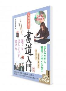 Kotsu-ga Wakaru Hon – Введение в японскую каллиграфию (сёдо) от мастера Соё Такэда