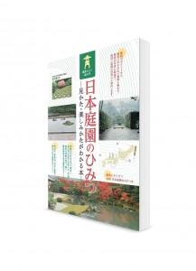 Kotsu-ga Wakaru Hon – Секреты японского сада. Основы