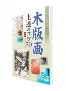 Kotsu-ga Wakaru Hon – Секреты выразительности в искусстве японской гравюры по дереву