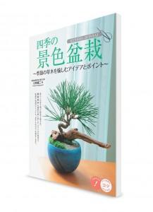 Kotsu-ga Wakaru Hon – Бонсай четырех сезонов. Идеи и советы