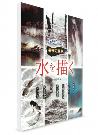 Suibokuga Kyousaku: Рисуем воду