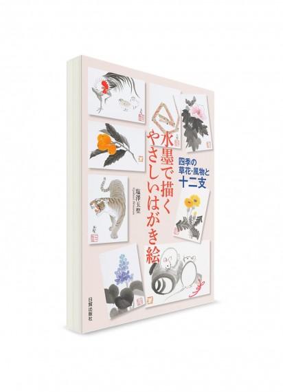 Рисование тушью на открытках (хагаки). Травы и цветы четырех сезонов, пейзажи, символы года