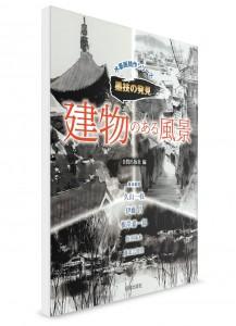 Suibokuga Kyousaku: Знакомство с техникой суми-э. Пейзажи со зданиями