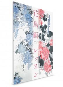 Уроки изображения цветов и птиц в суйбокуга (суми-э): Новый мир туши и цвета