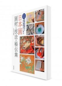 Японская живопись (нихонга): Инструменты и секретные техники. От школы Кано до современных художников