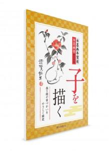 Суми-э на новогодних открытках: Техника изображения символа года ― мыши
