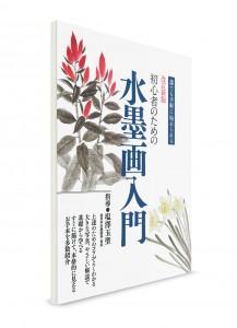 Основы японской живописи тушью (суми-э) для любителей
