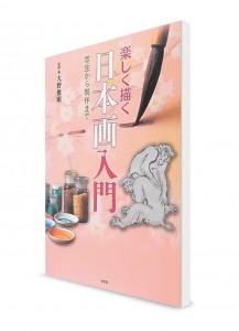 Введение в японскую живопись (нихонга): От первых набросков до выставочных работ