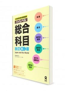 High Level – Подготовка к Нихон Рюгаку Сикэн (EJU). Япония в мире