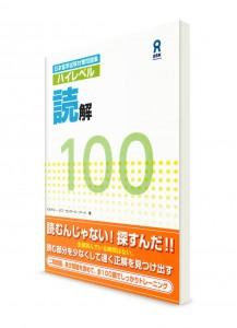 High Level – Подготовка к Нихон Рюгаку Сикэн (EJU). Чтение