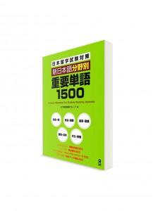 1500 важных слов для Нихон Рюгаку Сикэн (EJU)